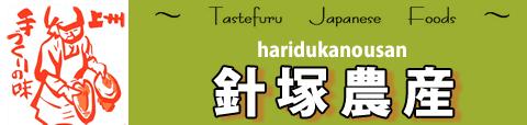 針塚農産ロゴ
